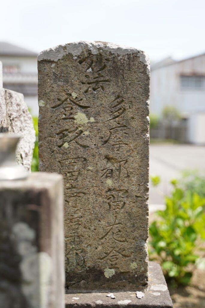 孝行犬の墓